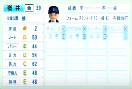 嶺井_横浜DeNAベイスターズ_パワプロ能力データ_2014年シーズン終了時