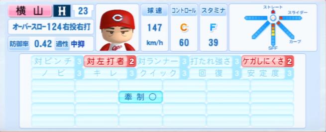 横山_広島カープ_パワプロ能力データ_2013年シーズン終了時