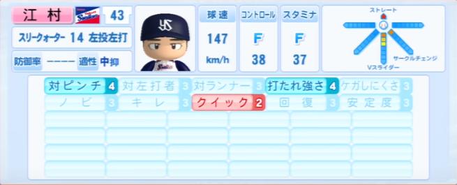 江村_ヤクルトスワローズ_パワプロ能力データ_2013年シーズン終了時