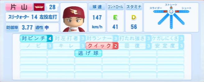 片山_楽天イーグルス_パワプロ能力データ_2013年シーズン終了時