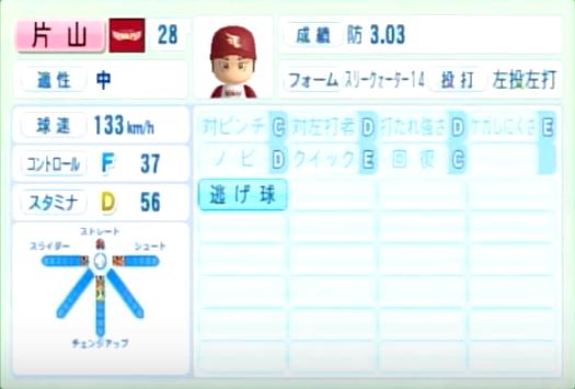 片山_楽天イーグルス_パワプロ能力データ_2014年シーズン終了時
