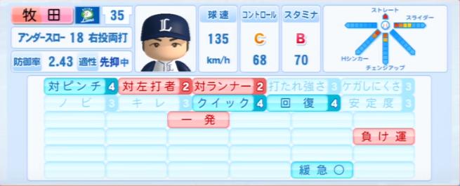 牧田和久_西武ライオンズ_パワプロ能力データ_2013年シーズン終了時