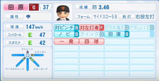 田原誠次_巨人_パワプロ能力データ_2017年シーズン終了時