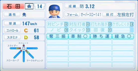 石田_横浜DeNAベイスターズ_パワプロ能力データ_2017年シーズン終了時