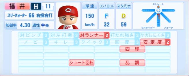 福井_広島カープ_パワプロ能力データ_2013年シーズン終了時