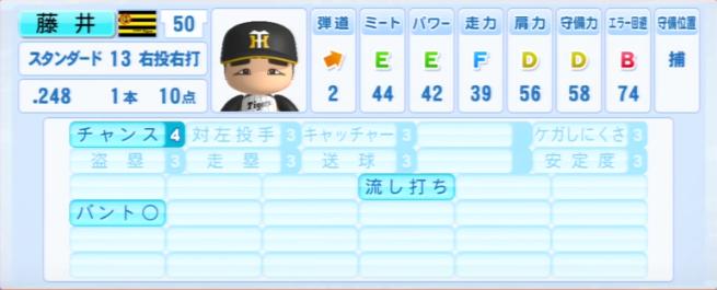 藤井彰人_阪神タイガース_パワプロ能力データ_2013年シーズン終了時
