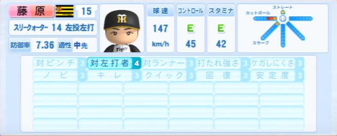 藤原_阪神タイガース_パワプロ能力データ_2013年シーズン終了時