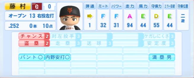 藤村_巨人_パワプロ能力データ_2013年シーズン終了時