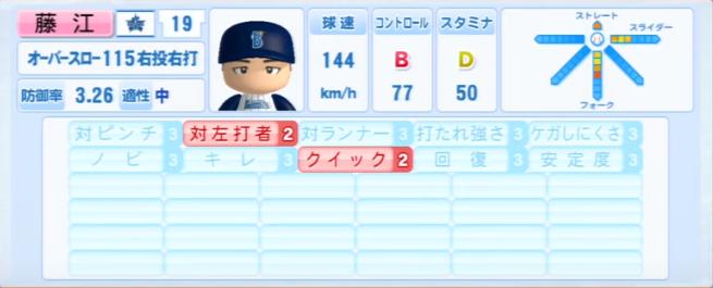 藤江_横浜DeNAベイスターズ_パワプロ能力データ_2013年シーズン終了時