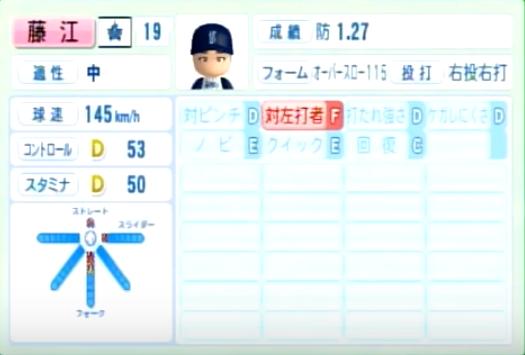 藤江_横浜DeNAベイスターズ_パワプロ能力データ_2014年シーズン終了時