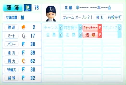 藤澤_西武ライオンズ_パワプロ能力データ_2014年シーズン終了時