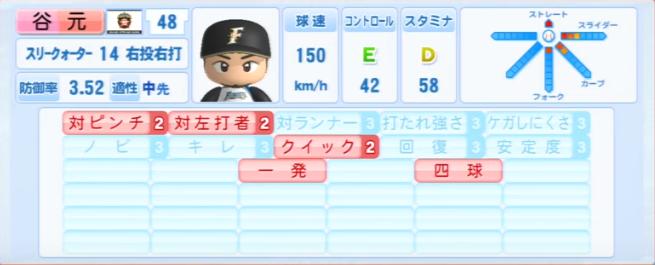 谷元_日本ハムファイターズ_パワプロ能力データ_2013年シーズン終了時
