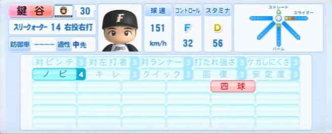 鍵谷_日本ハムファイターズ_パワプロ能力データ_2013年シーズン終了時