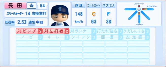 長田_横浜DeNAベイスターズ_パワプロ能力データ_2013年シーズン終了時