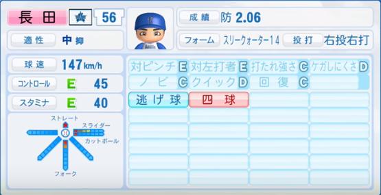 長田_横浜DeNAベイスターズ_パワプロ能力データ_2016年シーズン終了時