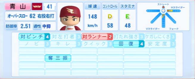 青山_楽天イーグルス_パワプロ能力データ_2013年シーズン終了時