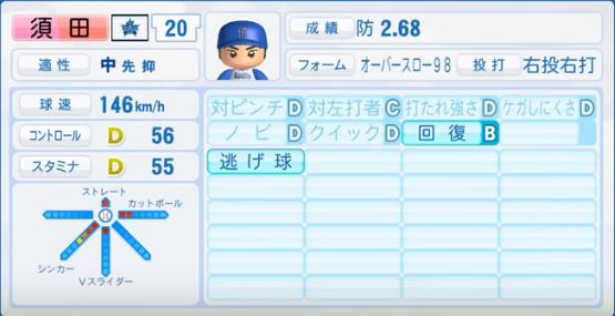 須田_横浜DeNAベイスターズ_パワプロ能力データ_2017年シーズン終了時
