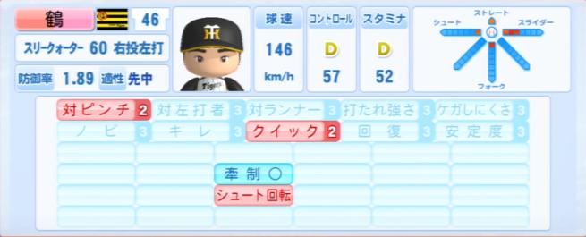 鶴直人_阪神タイガース_パワプロ能力データ_2013年シーズン終了時