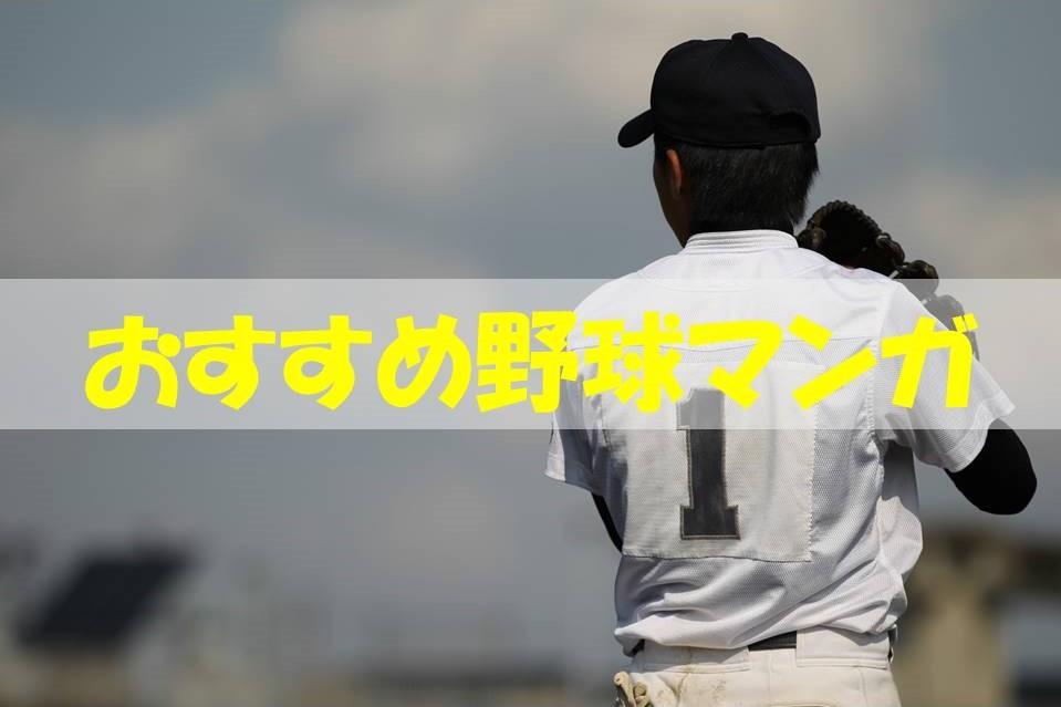 おすすめ野球マンガ