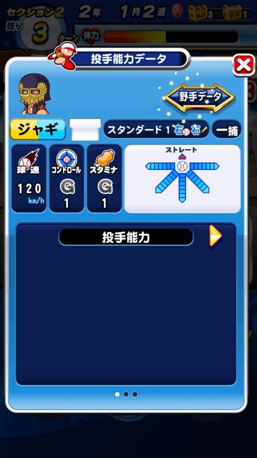 ジャギ(投手)_北斗の拳_パワプロ能力データ
