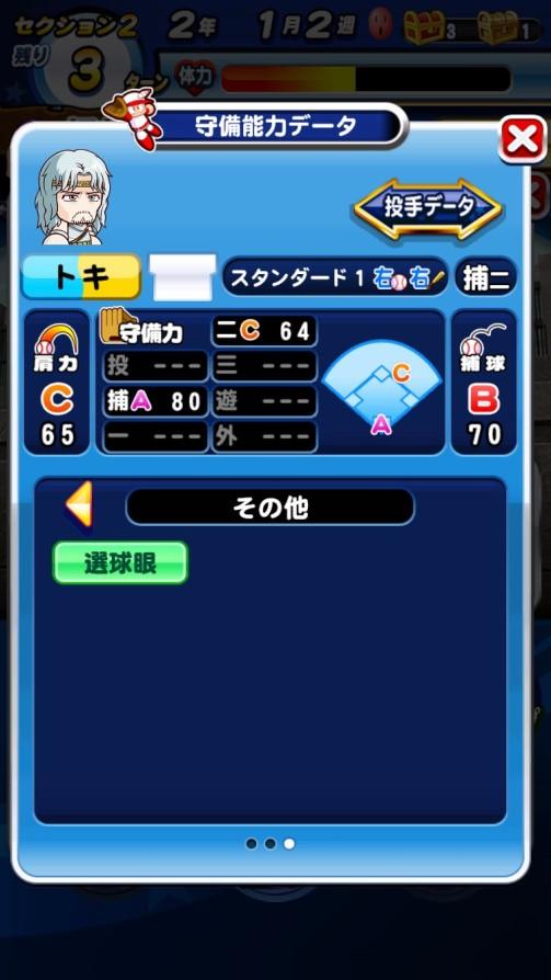 トキ(守備)_北斗の拳_パワプロ能力データ