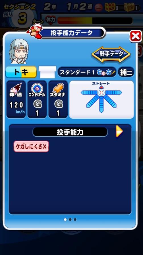 トキ(投手)_北斗の拳_パワプロ能力データ