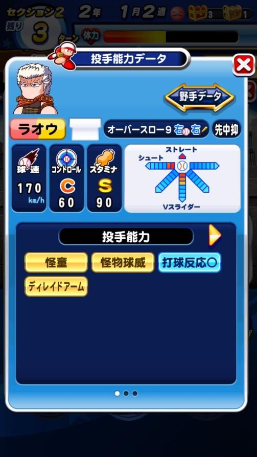 ラオウ(投手)_北斗の拳_パワプロ能力データ