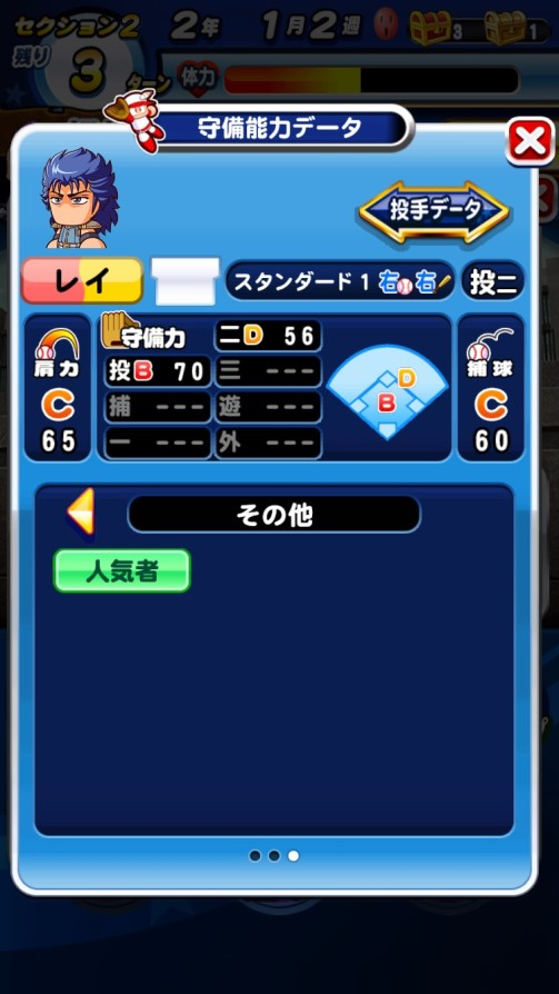 レイ(守備)_北斗の拳_パワプロ能力データ