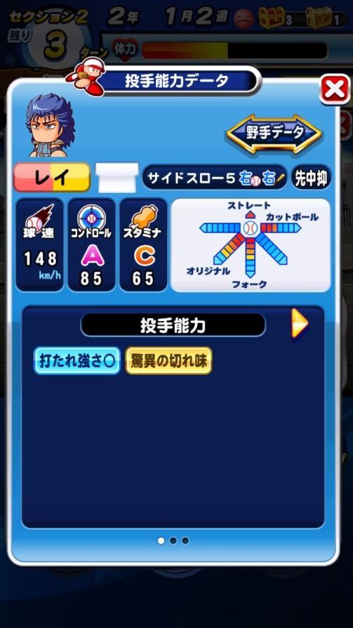 レイ(投手)_北斗の拳_パワプロ能力データ