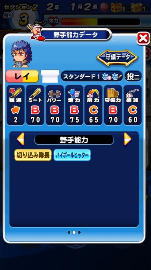 レイ(野手)_北斗の拳_パワプロ能力データ
