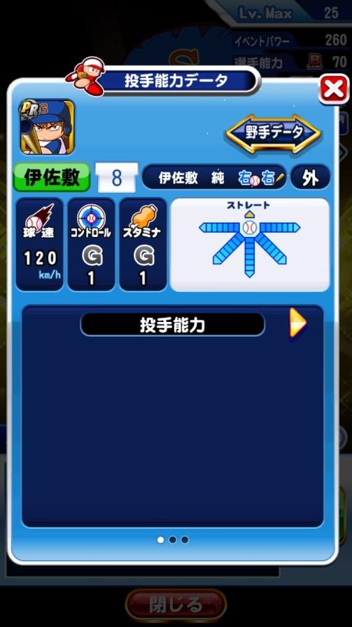 伊佐敷純(投手)_ダイヤのエース_青道高校_パワプロ能力データ