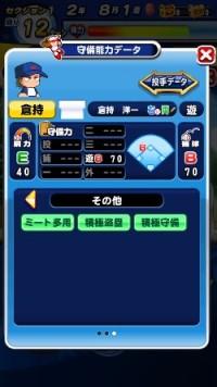 倉持洋一(守備)_ダイヤのエースAct2_青道高校_パワプロ能力データ