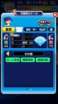 倉持洋一(守備)_ダイヤのエース_青道高校_パワプロ能力データ
