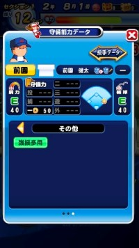 前園健太(守備)_ダイヤのエース_青道高校_パワプロ能力データ