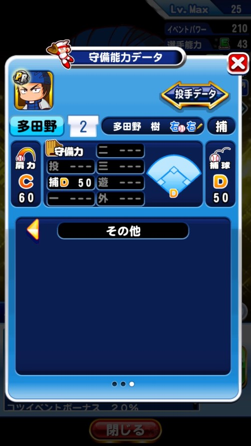 多田野樹(守備)_ダイヤのエース_稲城実業_パワプロ能力データ