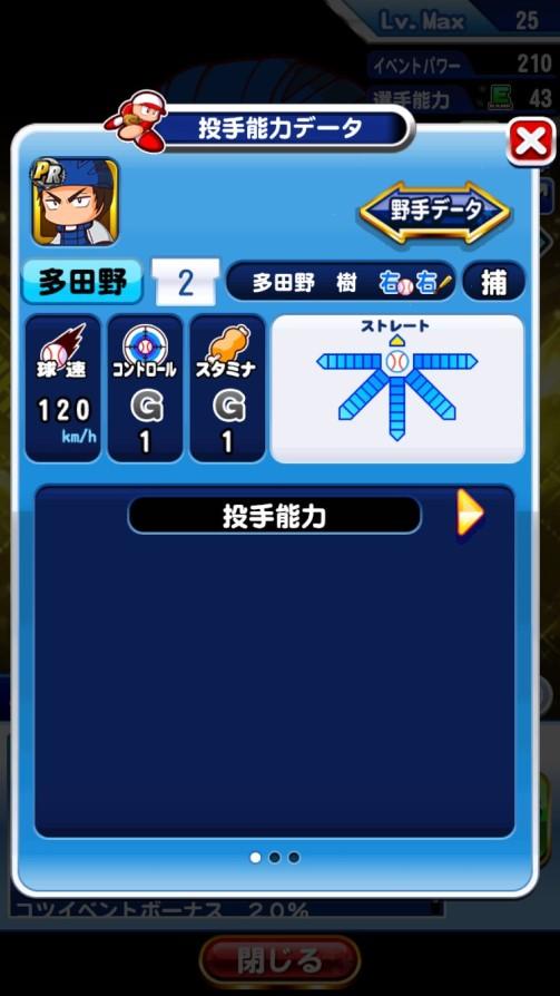 多田野樹(投手)_ダイヤのエース_稲城実業_パワプロ能力データ