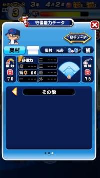 奥村光舟(守備)_ダイヤのエースAct2_青道高校_パワプロ能力データ
