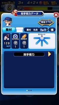 奥村光舟(投手)_ダイヤのエースAct2_青道高校_パワプロ能力データ