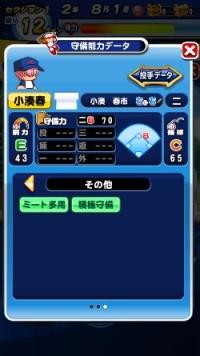 小湊春市(守備)_ダイヤのエースAct2_青道高校_パワプロ能力データ