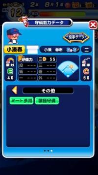 小湊春市(守備)_ダイヤのエース_青道高校_パワプロ能力データ