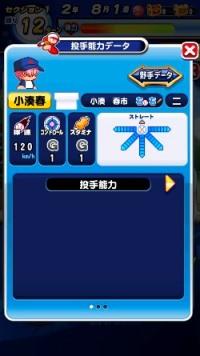 小湊春市(投手)_ダイヤのエース_青道高校_パワプロ能力データ