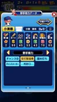 小湊春市(野手)_ダイヤのエースAct2_青道高校_パワプロ能力データ