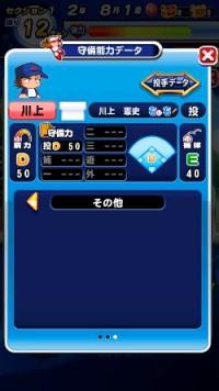 川上憲史(守備)_ダイヤのエース_青道高校_パワプロ能力データ