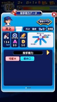 川上憲史(投手)_ダイヤのエース_青道高校_パワプロ能力データ