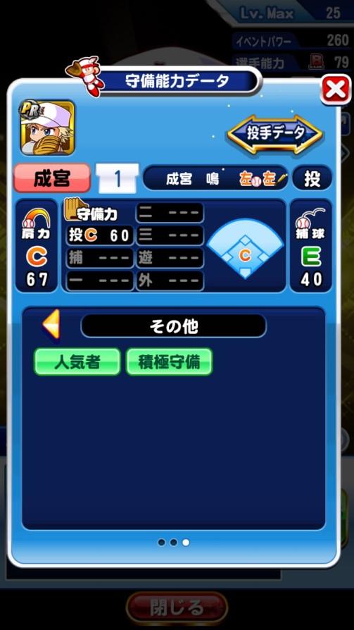 成宮鳴(守備)_ダイヤのエース_稲城実業_パワプロ能力データ