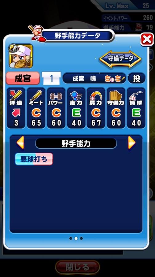 成宮鳴(野手)_ダイヤのエース_稲城実業_パワプロ能力データ