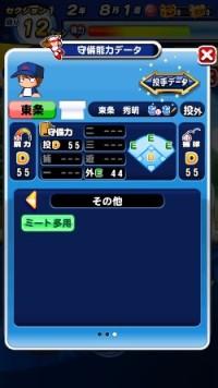 東条秀明(守備)_ダイヤのエースAct2_青道高校_パワプロ能力データ