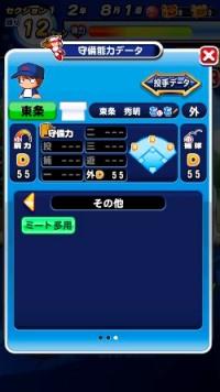 東条秀明(守備)_ダイヤのエース_青道高校_パワプロ能力データ