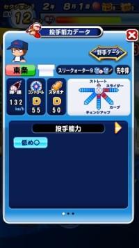 東条秀明(投手)_ダイヤのエースAct2_青道高校_パワプロ能力データ
