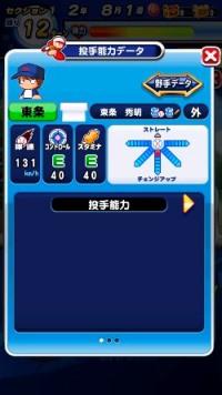東条秀明(投手)_ダイヤのエース_青道高校_パワプロ能力データ